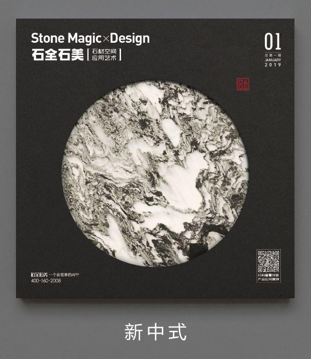 石材设计年鉴