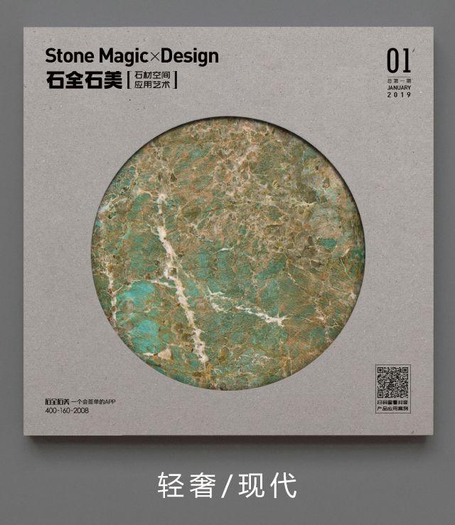 石材设计年鉴-轻奢/现代